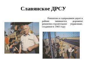 Славянское ДРСУ Ремонтом и содержанием дорог в районе занимается дорожное ремонт
