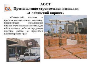 АООТ Промышленно-строительная компания «Славянский кирпич» «Славянский кирпич» –