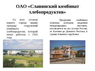 ОАО «Славянский комбинат хлебопродуктов» Со всех уголков нашего города видны гро
