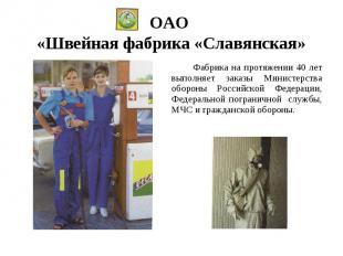 ОАО «Швейная фабрика «Славянская» Фабрика на протяжении 40 лет выполняет заказы