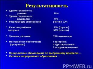 Результативность Удовлетворенность ученика 70% Удовлетворенность родителей 74% Р