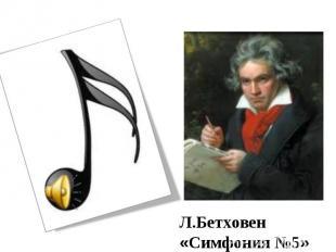 Л.Бетховен «Симфония №5»