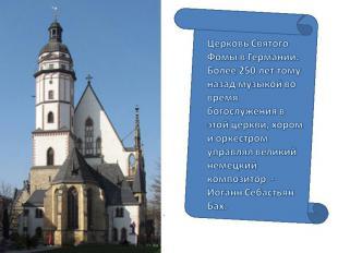 Церковь Святого Фомы в Германии. Более 250 лет тому назад музыкой во время богос