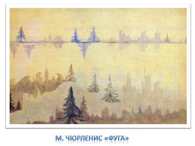 М. Чюрленис «Фуга»
