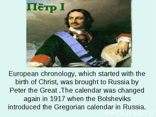 European chronology, which started with the birth of Christ, was brought to Russ