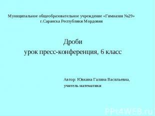Муниципальное общеобразовательное учреждение «Гимназия №29» г.Саранска Республик