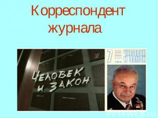 Корреспондент журнала «Человек и закон»