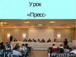 Урок «Пресс-конференция»
