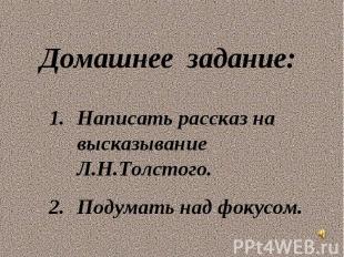 Домашнее задание: Написать рассказ на высказывание Л.Н.Толстого. Подумать над фо