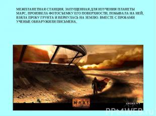 Межпланетная станция, запущенная для изучения планеты Марс, произвела фотосъемку