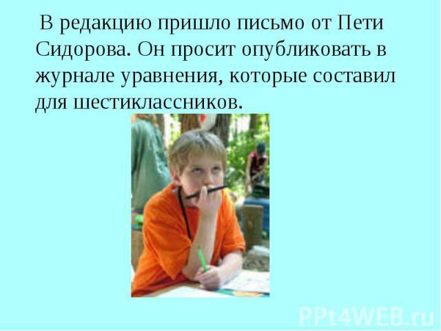 В редакцию пришло письмо от Пети Сидорова. Он просит опубликовать в журнале уравнения, которые составил для шестиклассников.