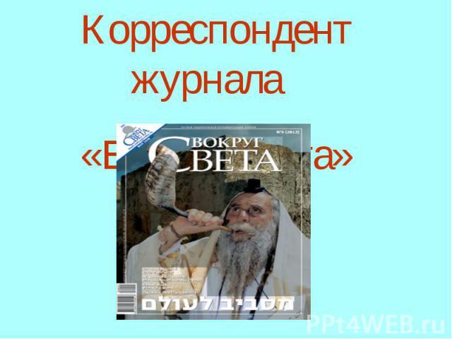 Корреспондент журнала «Вокруг света»