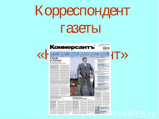 Корреспондент газеты «Коммерсант»
