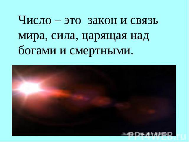 Число – это закон и связь мира, сила, царящая над богами и смертными.