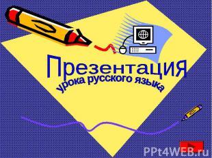 Презентация урока русского языка