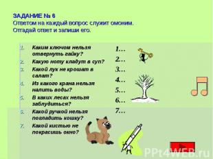 ЗАДАНИЕ № 6 Ответом на каждый вопрос служит омоним. Отгадай ответ и запиши его.