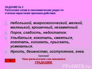 ЗАДАНИЕ № 3 Расположи слова в синонимических рядах по степени нарастания признак