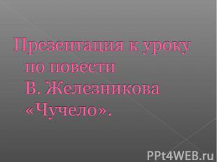 Презентация к уроку по повести В. Железникова «Чучело».