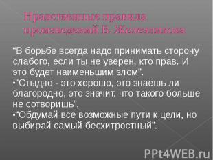 """Нравственные правила произведений В. Железникова """"В борьбе всегда надо принимать"""