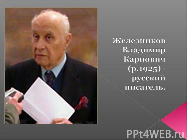 Железников Владимир Карпович (р.1925) - русский писатель.