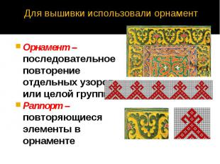 Для вышивки использовали орнамент Орнамент – последовательное повторение отдельн