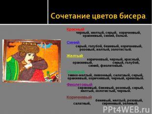 Сочетание цветов бисера. Красный черный, желтый, серый, коричневый, оранжевый, с