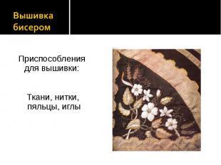 Вышивка бисером Приспособления для вышивки: Ткани, нитки, пяльцы, иглы