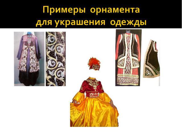 Примеры орнамента для украшения одежды
