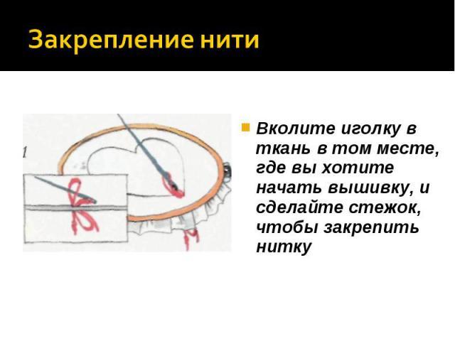 Закрепление нити Вколите иголку в ткань в том месте, где вы хотите начать вышивку, и сделайте стежок, чтобы закрепить нитку