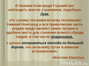 В Нижнем Новгороде Горький мог наблюдать многих странников, подобных Луке. «По с
