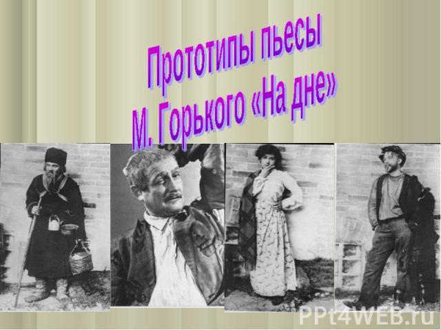 Прототипы пьесы М. Горького «На дне»
