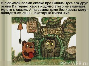 В любимой всеми сказке про Винни-Пуха его друг ослик Иа теряет хвост и долго это