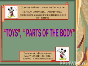 Урок английского языка во 2-м классе На тему: «Игрушки», «Части тела» - повторен