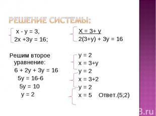 Решение системы: х - у = 3, 2х +3у = 16; Решим второе уравнение: 6 + 2у + 3у = 1