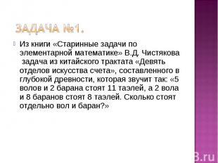 задача №1. Из книги «Старинные задачи по элементарной математике» В.Д. Чистякова