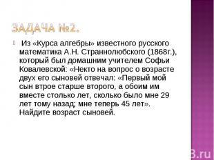 Задача №2. Из «Курса алгебры» известного русского математика А.Н. Страннолюбског