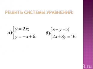 Решить системы уравнений: