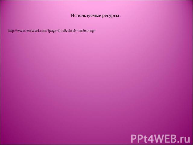 Используемые ресурсы: http://www.wwww4.com/?page=find&check=on&string=
