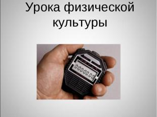 Презентация Урока физической культуры Санкт-Петербург