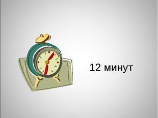 Подготовительная часть урока12 минут