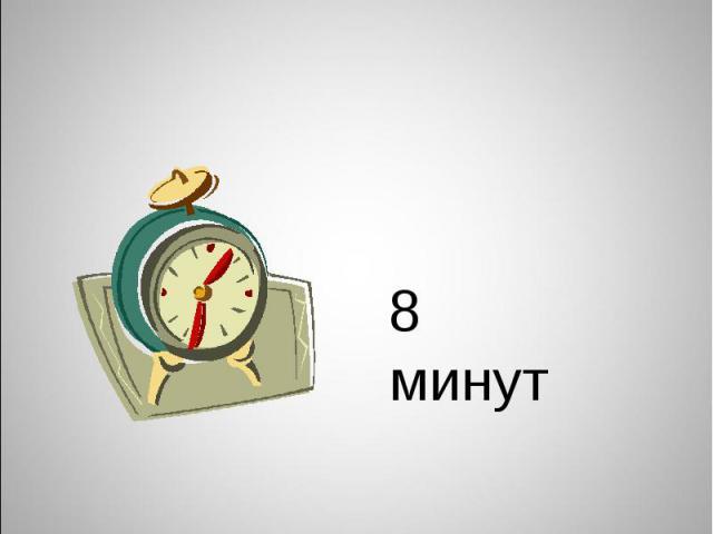 Заключительная часть урока 8 минут