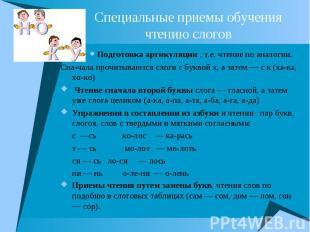 Специальные приемы обучения чтению слогов Подготовка артикуляции , т.е. чтение п