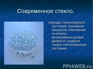 Современное стекло. природа стеклообразного состояния, понимание процессов стекл