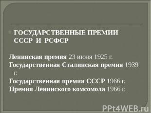 ГОСУДАРСТВЕННЫЕ ПРЕМИИ СССРИРСФСР Ленинская премия 23 июня 1925 г. Государст