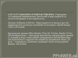 ААИ(ААР)Association of American Publishers.Учреждена Ассоциацией американских