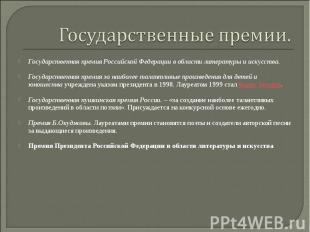 Государственные премии. Государственная премия Российской Федерации в области ли