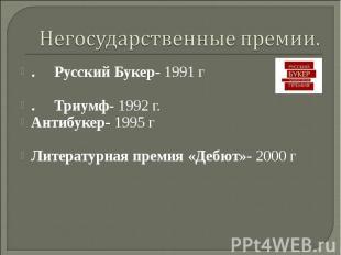 Негосударственные премии. .РусскийБукер- 1991 г .Триумф- 1992 г. Анти