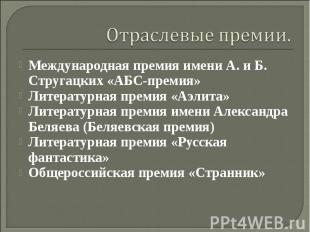 Отраслевые премии. Международная премия имени А. и Б. Стругацких «АБС-премия» Ли