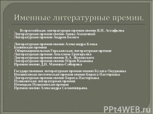 Именные литературные премии. .Всероссийская литературная премия имени В.П.