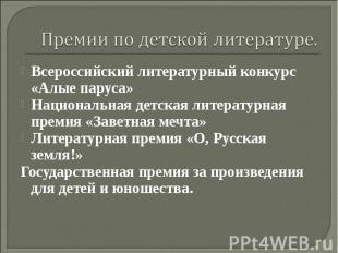 Премии по детской литературе. Всероссийский литературный конкурс «Алые паруса» Н
